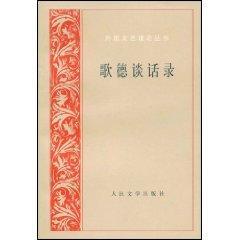 9787020025091 - AI KE MAN: Goethe Conversing (paperback)(Chinese Edition)(Old-Used) GE DE TAN HUA LU  ( PING ZHUANG ) - 书