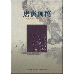 tang yin drawings paperbackchinese editiontang yin