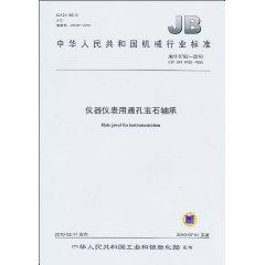 Republic of China Machinery Industry Standard (JB / T 10935-2010): digital copiers. laser printers. magnetic roller technology with imaging condition Paperback. Pages Number: 5 Language: Chinese. Publisher: China Machine Press; 1 (July 1. 2010). Republic of China Machinery Industry Standard (JB / T