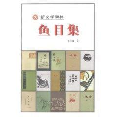 9787020029778 - BIAN ZHI LIN: fish Head set (hardcover)(Chinese Edition) - 书