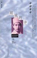 9787020025862 - GU CHENG: the Poem (Paperback)(Chinese Edition)(Old-Used) GU CHENG DE SHI  ( PING ZHUANG ) - 书