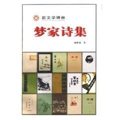 9787020029747 - CHEN MENG JIA: dream home poems (hardcover)(Chinese Edition)(Old-Used) MENG JIA SHI JI  ( JING ZHUANG ) - 书