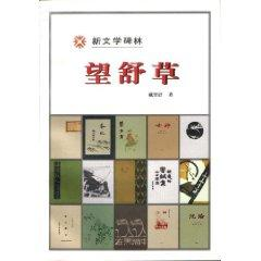 9787020029754 - DAI WANG SHU: Wangshu Grass (hardcover)(Chinese Edition) - 书