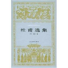9787020024506 - DU FU: Du Fu Selected Works (Hardcover)(Chinese Edition) - 书