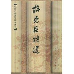 9787020024858 - MEI YAO CHEN: Mei Yao Selected Poems (paperback)(Chinese Edition) - 书