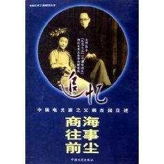 recall to the sea past Cheng pulls: China electric light the father of Hu Xiyuan Readme (paperback)(Chinese Edition) - HU XI YUAN