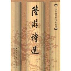 9787020025428 - LU YOU: Lu Selected Poems (Hardcover)(Chinese Edition)(Old-Used) LU YOU SHI XUAN  ( JING ZHUANG ) - 书