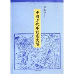 woodcut Brief History of Ancient China (Paperback)(Chinese Edition) - ZHENG ZHEN DUO
