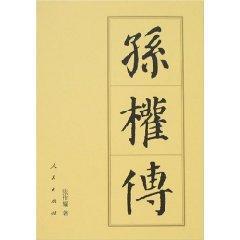 9787010062921 - ZHANG ZUO YAO: Quan Chuan (Paperback)(Chinese Edition) - 书