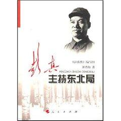 9787010064376 - TIAN YOU: Peng presided over the Northeast Bureau (paperback)(Chinese Edition) - 书