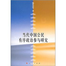 9787010063997 - WEI XING HE: Citizen Participation in Contemporary China Studies (Paperback)(Chinese Edition) - 书