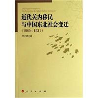 9787010062846 - FAN LI JUN: Modern Immigration in Social Change in Northeast China (1860-1931) (Paperback)(Chinese Edition) - 书