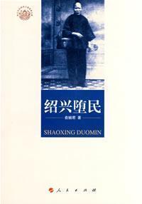 9787010069869 - YU WAN JUN: Shaoxing falling into the public (paperback)(Chinese Edition) - 书