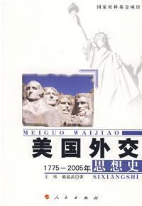9787010063843 - WANG WEI: History of American Diplomacy (Paperback)(Chinese Edition) - 书