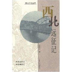9787226023624 - XUAN XIA FU: Northwest Anabasis (paperback)(Chinese Edition) - 书