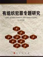 9787010062358 - WANG LI: Organized Crime Task Study (Paperback)(Chinese Edition)(Old-Used) YOU ZU ZHI FAN ZUI ZHUAN TI YAN JIU  ( PING ZHUANG ) - 书