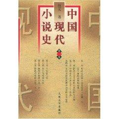 9787020025572 - YANG YI: History of Modern Chinese Fiction (all 3 volumes) (Paperback)(Chinese Edition) - 书
