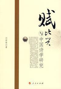 9787010062112 - LIU HUAI RONG: Fu Xing Chinese Poetics (Paperback)(Chinese Edition)(Old-Used) FU BI XING YU ZHONG GUO SHI XUE YAN JIU  ( PING ZHUANG ) - 书