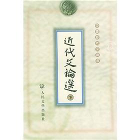 9787020028566 - BEN SHE.YI MING: Modern Literary Theory election (Set 2 Volumes) (Paperback)(Chinese Edition) - 书