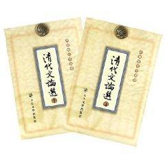 9787020025206 - WANG YUN XI: Qing Dynasty literary selection (Set 2 Volumes) (Paperback)(Chinese Edition) - 书