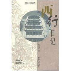 9787226023617 - CHEN WAN LI: westbound Diary (Paperback)(Chinese Edition)(Old-Used) XI XING RI JI  ( PING ZHUANG ) - 书