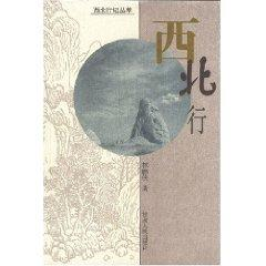 9787226023631 - LIN PENG XIA: Northwest Bank (Paperback)(Chinese Edition)(Old-Used) XI BEI XING  ( PING ZHUANG ) - 书