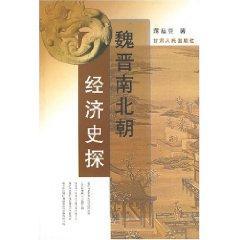 9787226029107 - JIANG FU YA: Wei Economic History Exploration (Paperback)(Chinese Edition)(Old-Used) WEI JIN NAN BEI CHAO JING JI SHI TAN  ( PING ZHUANG ) - 书