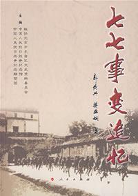 9787010062181 - GUO JING XING: Marco Polo Bridge Incident Remembrance (Paperback)(Chinese Edition)(Old-Used) QI QI SHI BIAN ZHUI YI  ( PING ZHUANG ) - 书