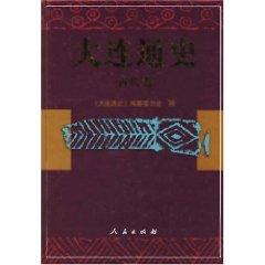 9787010062402 - BEN SHE.YI MING: Dalian History: Ancient volume (paperback)(Chinese Edition) - 书
