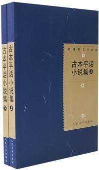 9787020028719 - LU GONG: Ancient Dialect Stories (Set 2 Volumes) [Paperback](Chinese Edition) - 书