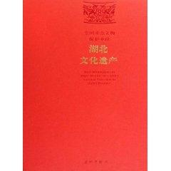 9787501025664 - SHEN HAI NING: national cultural heritage: Hubei Cultural Heritage [Paperback](Chinese Edition) - 书