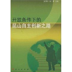 9787010063683 - BEN SHE.YI MING: open innovation under way in Kunshan [Paperback](Chinese Edition) - 书