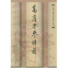 9787020024872 - GAO SHI: Gao Cen Selected Poems [Paperback](Chinese Edition) - 书