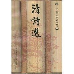 9787020024940 - FU JIAN SHI FAN DA XUE ZHONG WEN XI GU DIAN WEN XUE JIAO YAN SHI: Qing Selected Poems [Paperback](Chinese Edition)(Old-Used) QING SHI XUAN  [ PING ZHUANG ] - 书