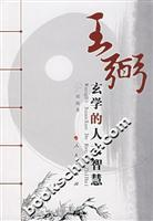 9787010063485 - BEN SHE.YI MING: Bi metaphysical wisdom of the humanities(Chinese Edition) - 书