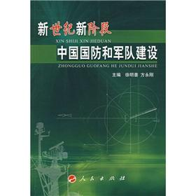 9787010063829 - XU MING SHAN FANG YONG GANG: the new century. China s national defense and army building(Chinese Edition) - 书
