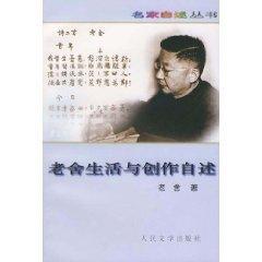 9787020025626 - LAO SHE: Life and Description of Lao She [paperback](Chinese Edition) LAO SHE SHENG HUO YU CHUANG ZUO ZI SHU  [ PING ZHUANG ] - 书