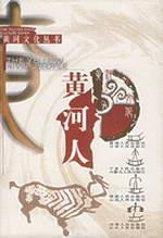9787226020609 - BEN SHE.YI MING: Yellow man [paperback](Chinese Edition) - 書