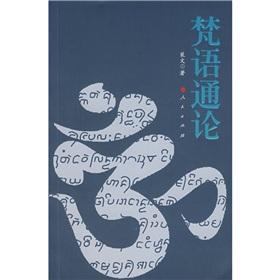 9787010063041 - PEI WEN: Sanskrit General Theory(Chinese Edition) - 书