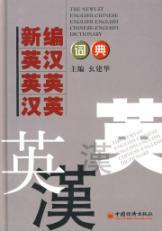 New English English English English Dictionary(Chinese Edition) - YAO JIAN HUA