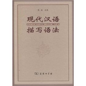9787100070225 - ZHANG BIN ZHU BIAN: description of modern Chinese grammar(Chinese Edition) - 书
