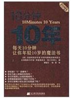 10 minutes to 10 minutes a day for 10 years. 10 years young. the magic of your book(Chinese Edition) - BO LAN TE