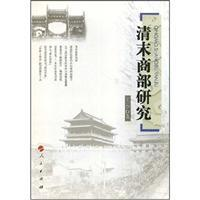 9787010069906 - WANG KUI: Late of the Department of Commerce(Chinese Edition) - 书