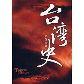 9787010064734 - SONG GUANG YU: Taiwan History(Chinese Edition) - 书