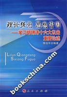 9787010062532 - BEN SHE.YI MING: Party of the rich theory of strong - since the Sixteenth Congress of Hu important exposition(Chinese Edition) - 书
