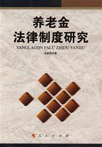 Pension Legal System(Chinese Edition)