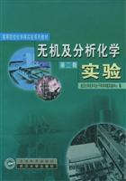 Inorganic and Analytical Chemistry Experiment(Chinese Edition) - BEN SHU XIE ZU