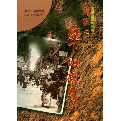 9787020024544 - LIANG FENG YI: Years under the fence - 书