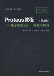 Proteus Tutorial - electronic circuit design