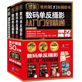 Digital SLR photography. from the entry to the master (set 3) (with the book comes with a 59 yuan worth of Mastering Digital SLR HD video shooting an